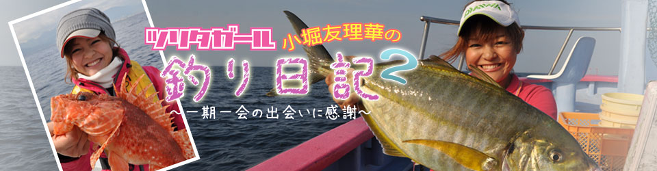 ツリタガール小堀友理華の釣り日記
